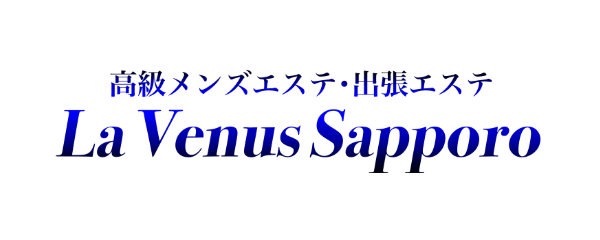 La Venus 札幌 - 札幌高級メンズエステ・出張リラクゼーション